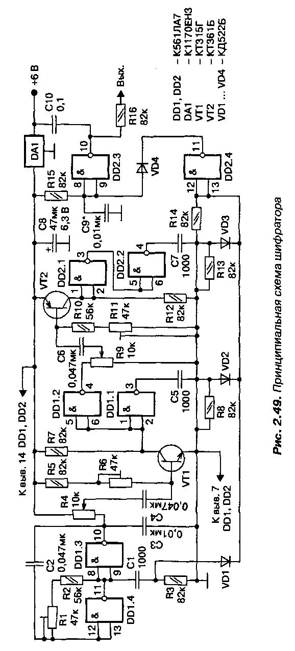 конденсатора С4 по цепи: