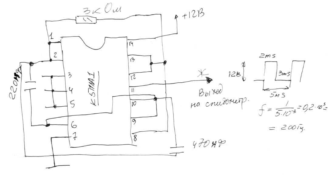 3.Схема.  Увеличивает пробег, соответственно можно больше списать бензина.  На новой Волге точно работает.