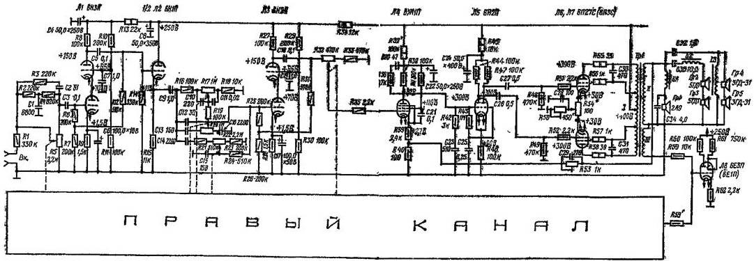 Радиотехника усилитель у-101-стерео схема.